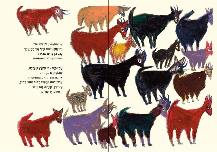 ציור עיזים של אברה