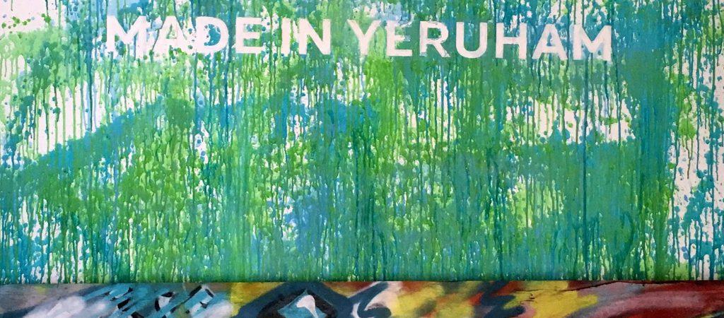 כתובת על הקיר made in Yeruham